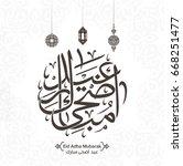 vector of eid adha mubarak in... | Shutterstock .eps vector #668251477