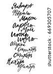 hand lettering set of months of ... | Shutterstock .eps vector #669305707