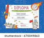 diploma template for kids ... | Shutterstock .eps vector #670049863