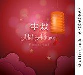 chinese mid autumn festival... | Shutterstock .eps vector #670060867