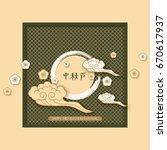 vector holiday mid autumn... | Shutterstock .eps vector #670617937
