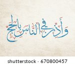 arabic calligraphy for quran...   Shutterstock .eps vector #670800457