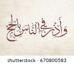 arabic calligraphy for quran... | Shutterstock .eps vector #670800583
