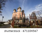 moscow  russia   october 25 ... | Shutterstock . vector #671104567