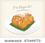 takoyaki vector | Shutterstock .eps vector #671444773