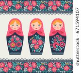 set of illustrations with a... | Shutterstock .eps vector #671594107