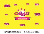 set of colorful arabic sale... | Shutterstock .eps vector #672133483