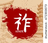 japanese writing kanji with... | Shutterstock .eps vector #672303073