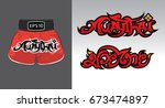 muay thai text  fonts  graphic... | Shutterstock .eps vector #673474897