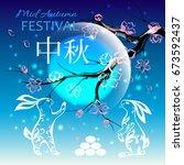 mid autumn festival poster... | Shutterstock .eps vector #673592437