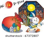 korean new year custom | Shutterstock .eps vector #67372807