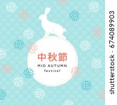 mid autumn festival greeting... | Shutterstock .eps vector #674089903