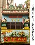 Small photo of MALAYSIA, KUALA LUMPUR, OCT 03 2015, The Sin Sze Si Ya Temple, (Sze Yah Temple) Kuala Lumpur, Malaysia. Decorative facade at the downtown.