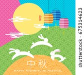 chinese mid autumn festival... | Shutterstock .eps vector #675314623