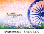 indian national flag colour... | Shutterstock .eps vector #675737377