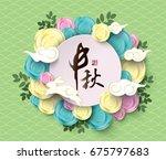 chinese mid autumn festival... | Shutterstock .eps vector #675797683