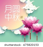 chinese mid autumn festival... | Shutterstock .eps vector #675820153