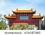 the paifang gate at the... | Shutterstock . vector #676187383