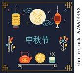chinese moon festival banner... | Shutterstock .eps vector #676614493