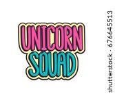 the inscription   unicorn squad ... | Shutterstock .eps vector #676645513
