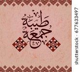 juma  mubarakah    friday...   Shutterstock .eps vector #677633497