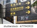 'beijing road pedestrain street'... | Shutterstock . vector #677945923
