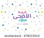 eid adha mubarak written in...   Shutterstock .eps vector #678215413