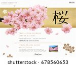 cherry blossom tour ad  spring... | Shutterstock .eps vector #678560653