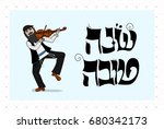 shana tova card   fiddler hasid ... | Shutterstock .eps vector #680342173