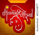 mangalmurti morya hindi... | Shutterstock .eps vector #681243877