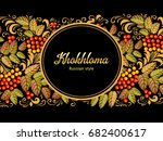 russian khokhloma painting ... | Shutterstock .eps vector #682400617