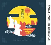 mid autumn festival... | Shutterstock .eps vector #682419823