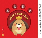2018 year of dog. happy chinese ... | Shutterstock .eps vector #682662367