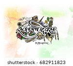 indian independence day concept ... | Shutterstock .eps vector #682911823