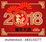 chinese new year 2018 paper... | Shutterstock .eps vector #683133277