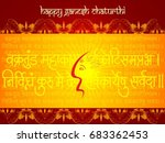 illustration of hindu god lord... | Shutterstock .eps vector #683362453