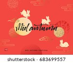 mid autumn festival lettering... | Shutterstock .eps vector #683699557