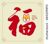 chinese new year greetings.... | Shutterstock .eps vector #684209893