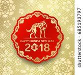 happy chinese new year 2018... | Shutterstock .eps vector #685193797