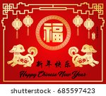 chinese new year 2018 year of...   Shutterstock .eps vector #685597423
