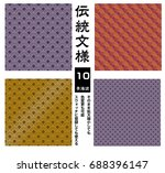 wave  pattern traditional... | Shutterstock .eps vector #688396147