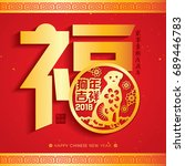 2018 chinese new year paper... | Shutterstock .eps vector #689446783
