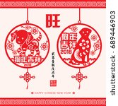 2018 chinese new year paper... | Shutterstock .eps vector #689446903
