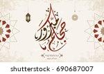 vector of hajj mabroor greeting ... | Shutterstock .eps vector #690687007