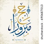 vector of hajj mabroor greeting ...   Shutterstock .eps vector #690687013