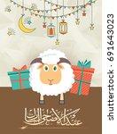 card eid al adha mubarak...   Shutterstock .eps vector #691643023