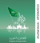 illustration of saudi arabia ... | Shutterstock .eps vector #692064013
