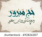 hajj greeting in arabic... | Shutterstock .eps vector #692826307