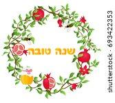 rosh hashana jewish holiday...   Shutterstock .eps vector #693422353