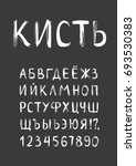 hand drawn dry brush letters... | Shutterstock .eps vector #693530383